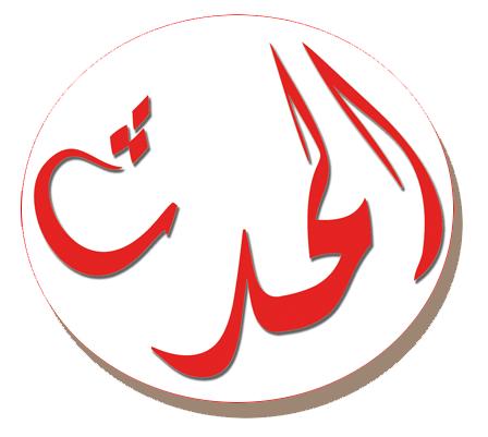 journal  des libanais du canada al hadath publié à Montreal - canada